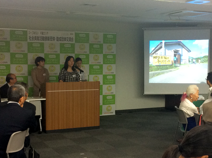 3団体が活動を発表しました。(写真はNPO B-Net子どもセンターの発表)